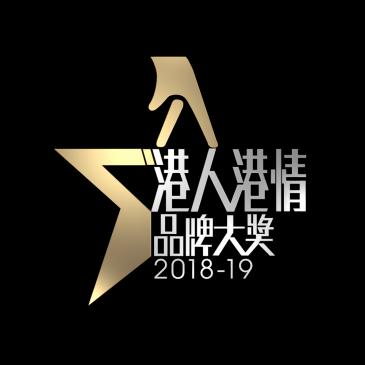 港人港情品牌大獎2018-19