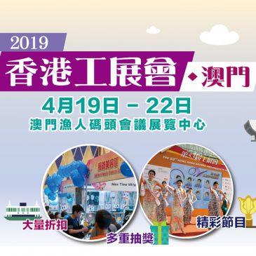 2019香港工展會‧澳門