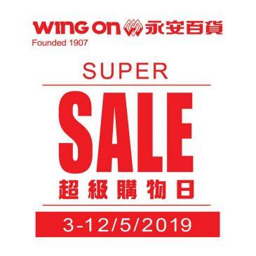 永安超級購物日2019